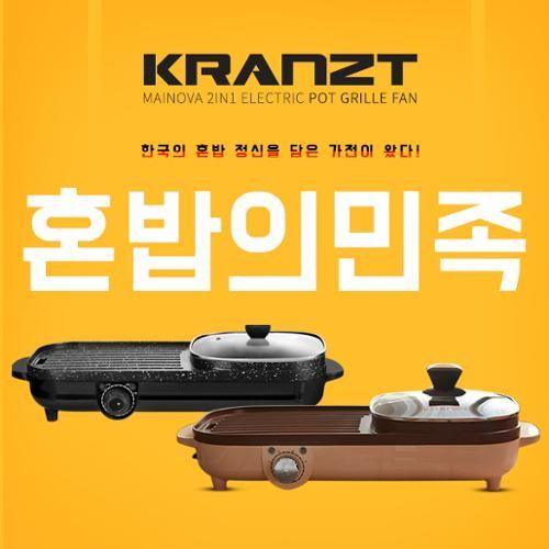 클란츠 2in1 전기 냄비그릴팬 KRZ-1004-브라운